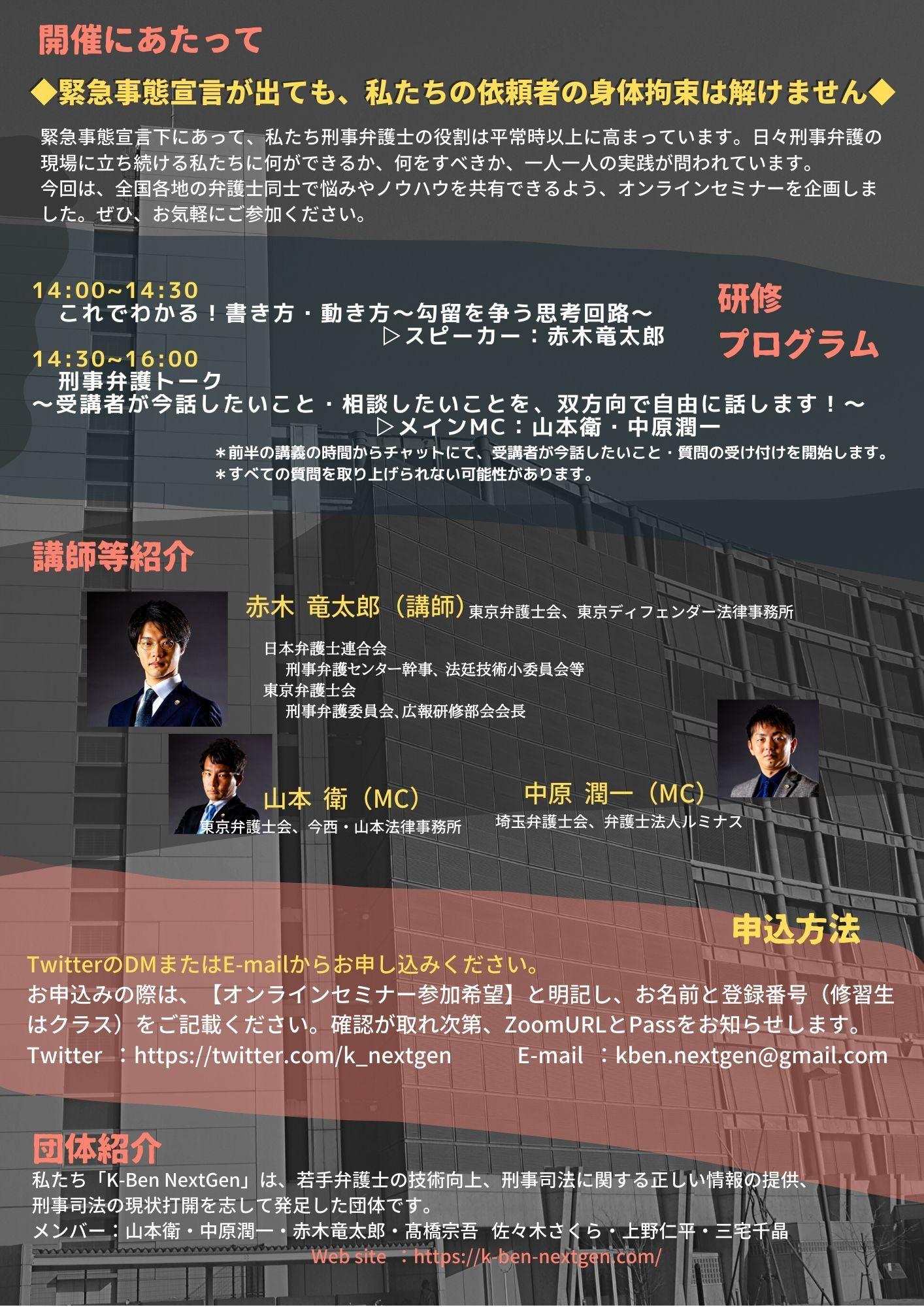 4月29日オンラインセミナー開催