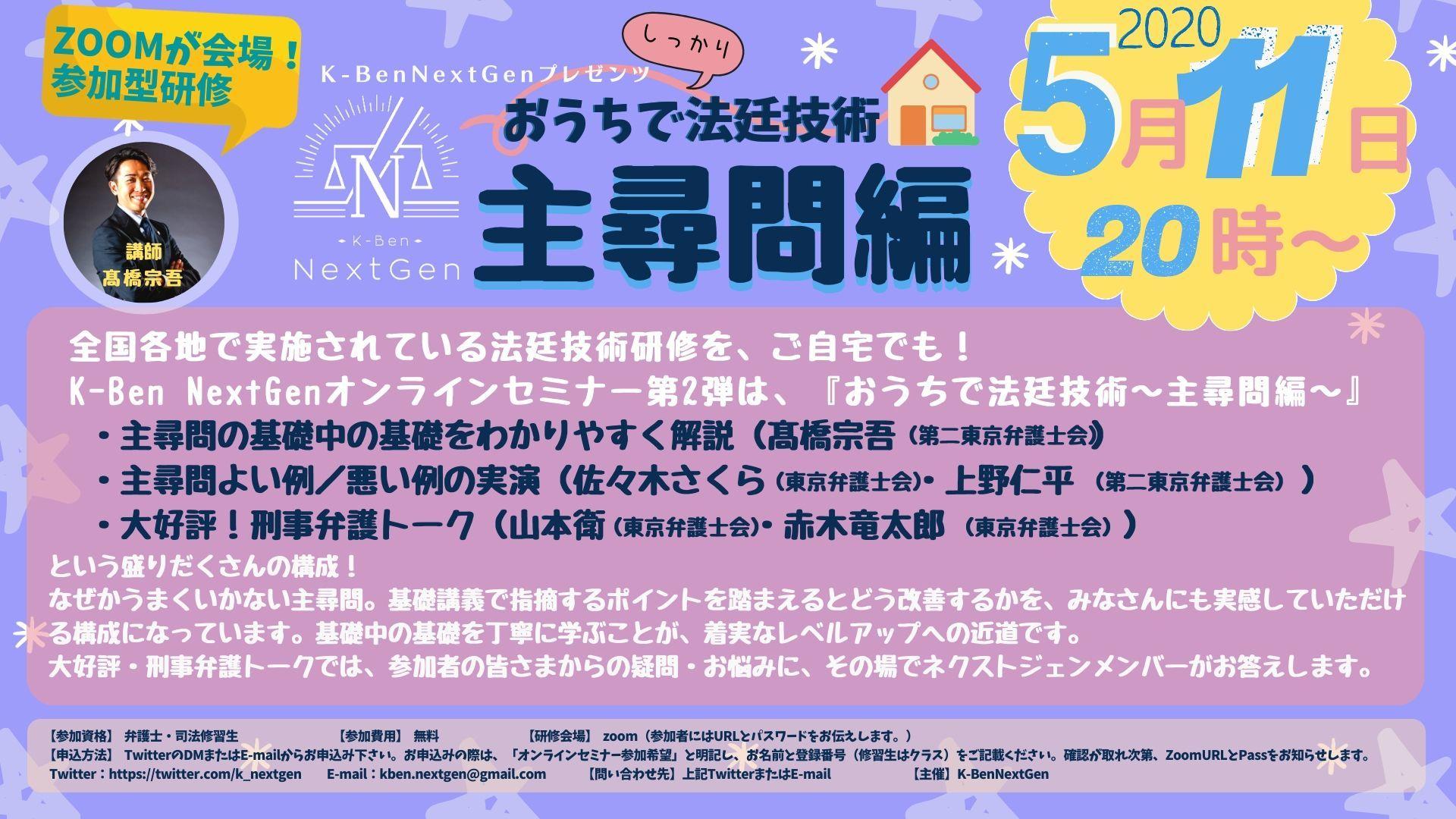 5月11日 オンラインセミナー開催