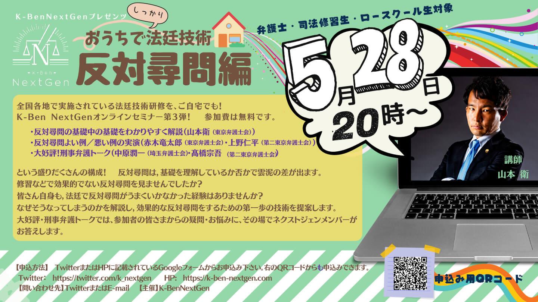 5月28日オンラインセミナー開催