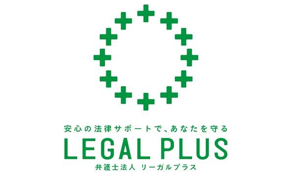 弁護士法人リーガルプラス